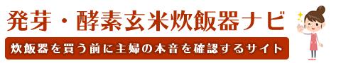 発芽・酵素玄米炊飯器ナビ