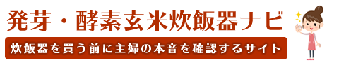 発芽・酵素玄米炊飯器ナビ 比較/選び方